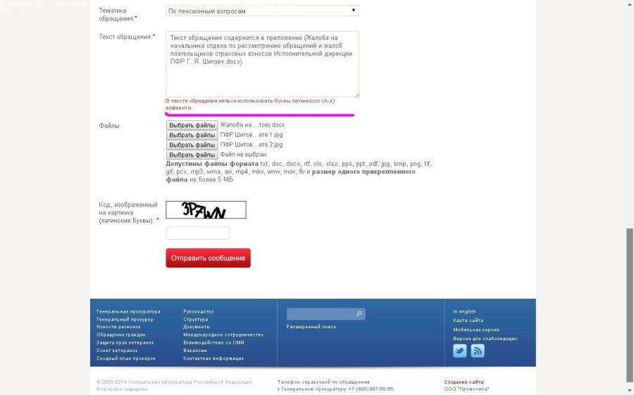 скрин сайта ГП - нельзя использовать латинские буквы 2