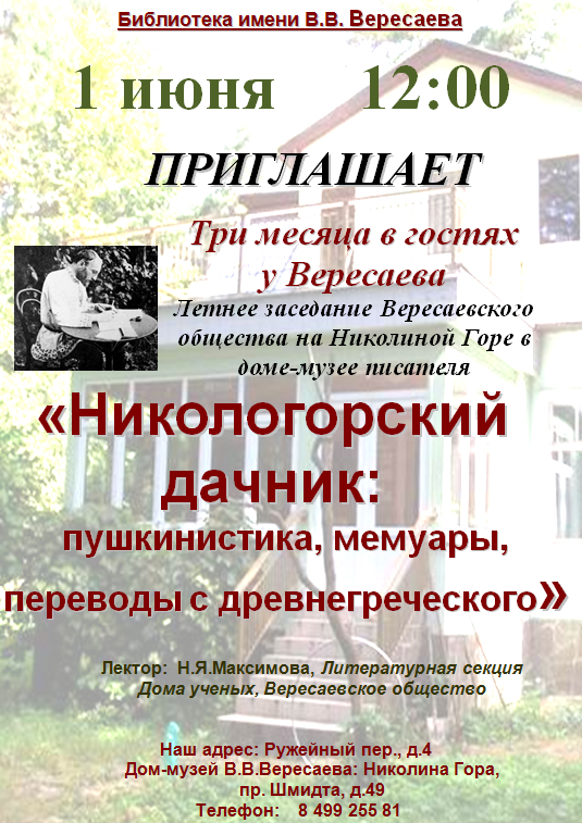 никологорский дачник