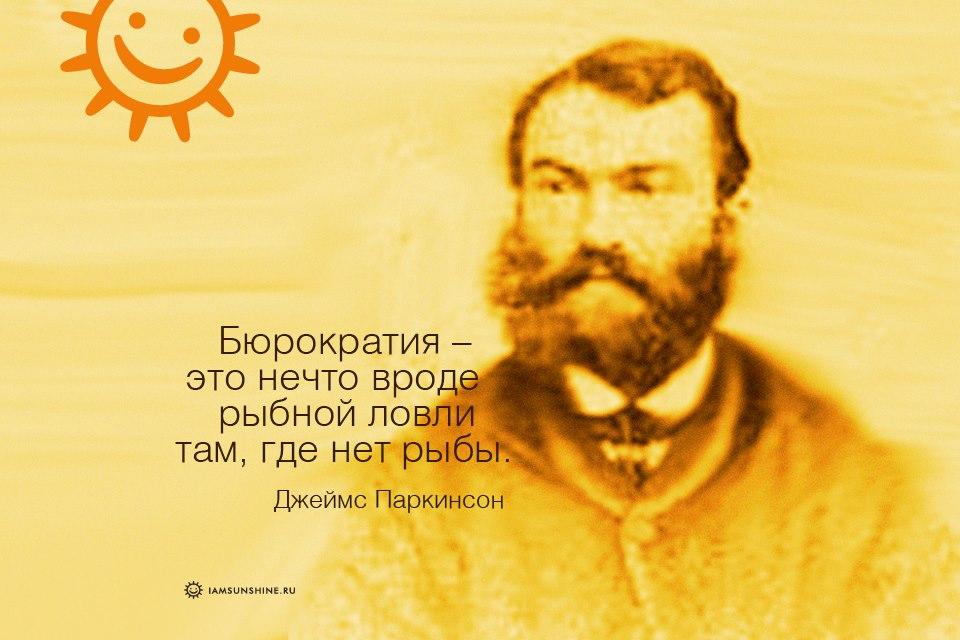 Джеймс Паркинсон