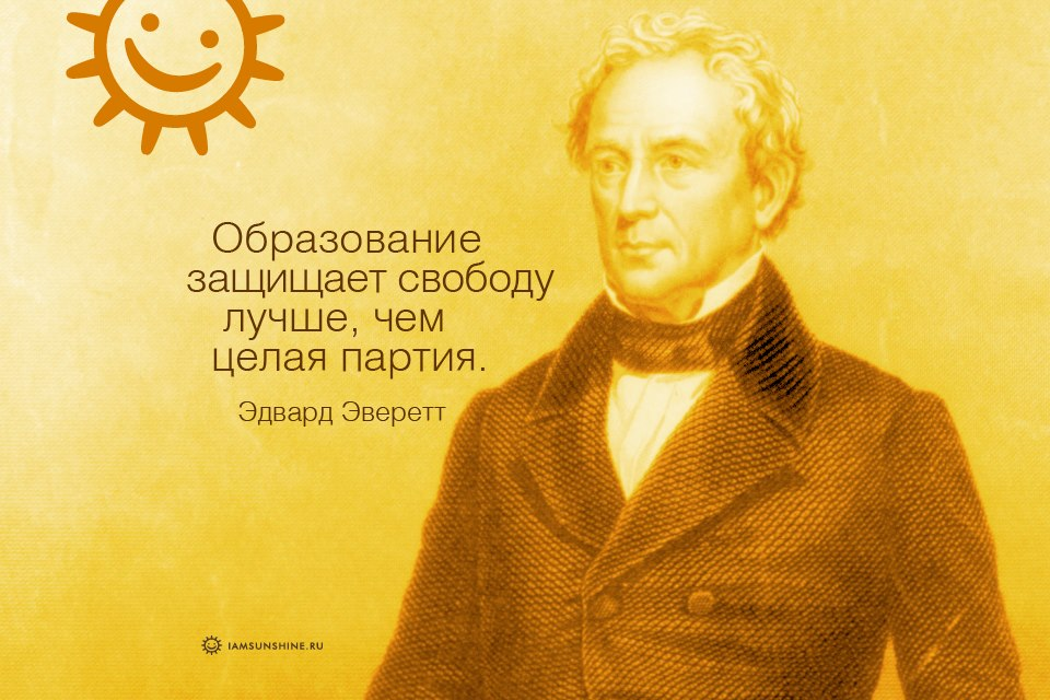 Эдвард Эверетт