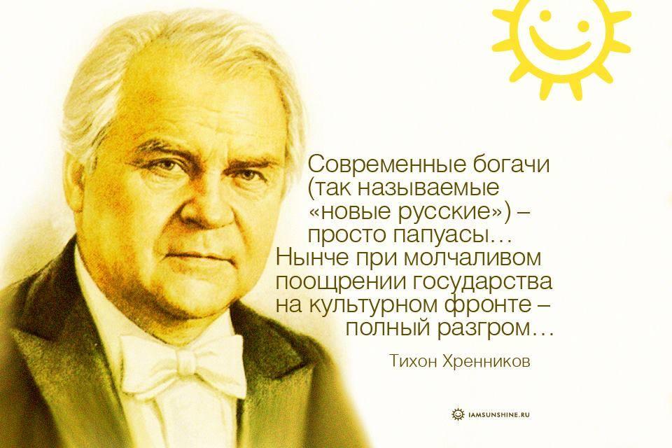 Хренников