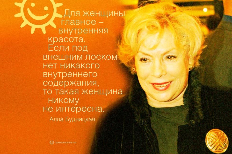 Будницкая