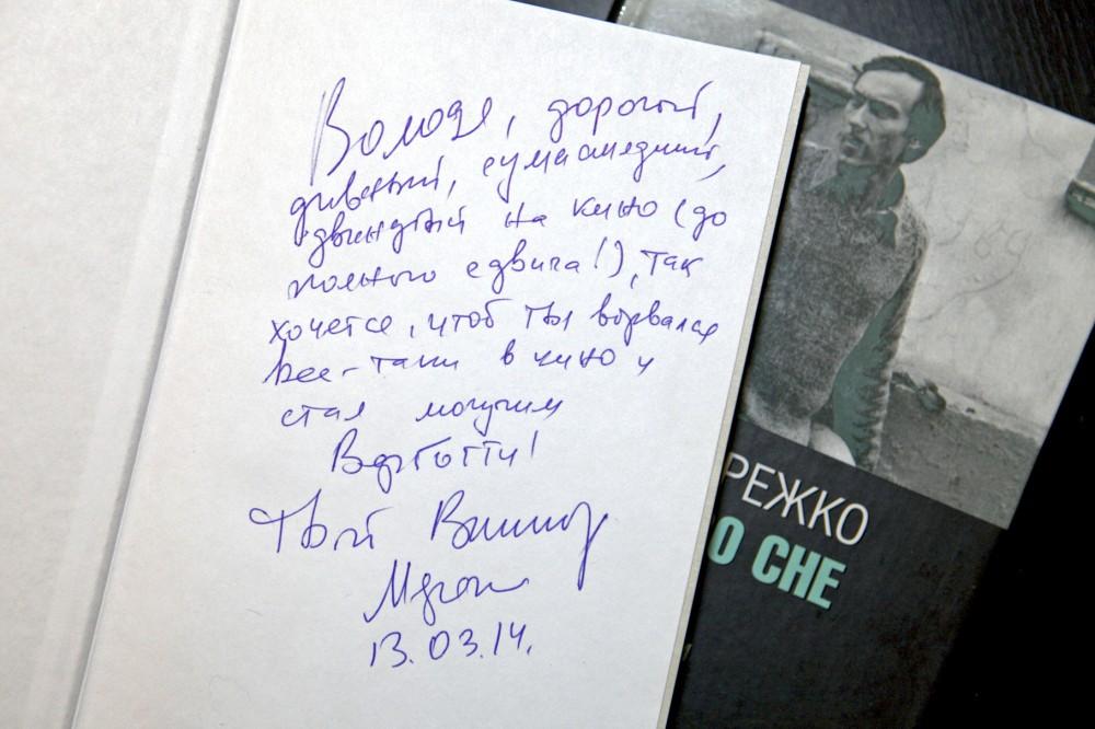 Автограф Мережко