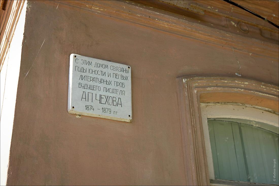 Дом Чеховых 1