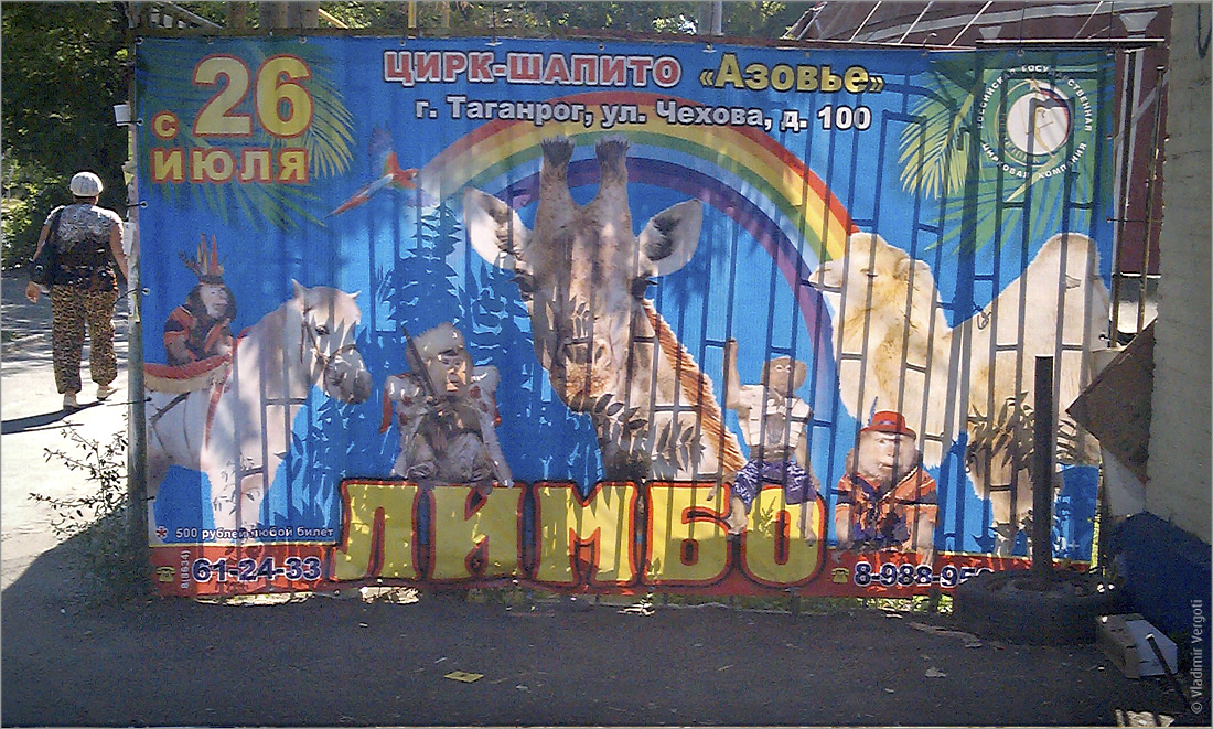 Таганрогский блошинный рынок 12