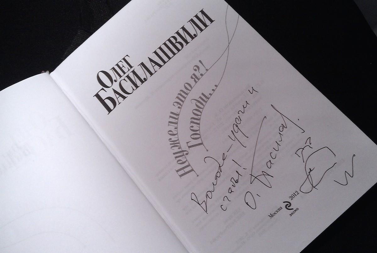 Автограф Басилашвили