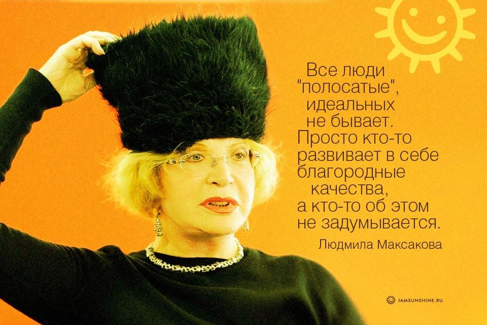 Максакова