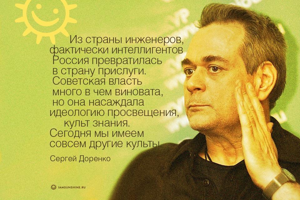 Доренко