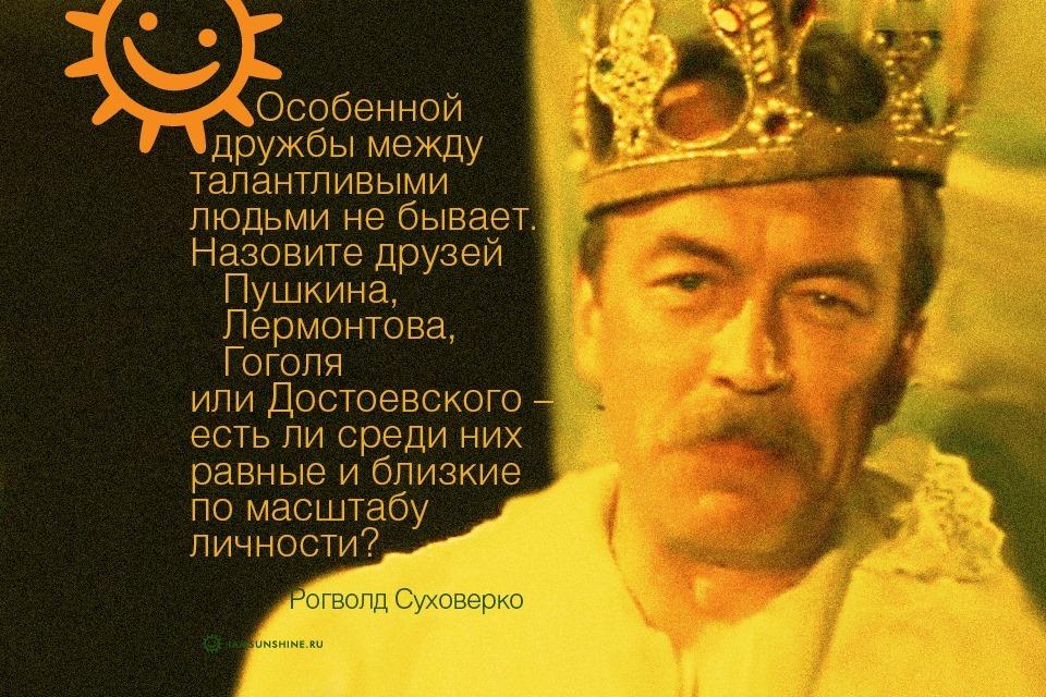 Суховерко