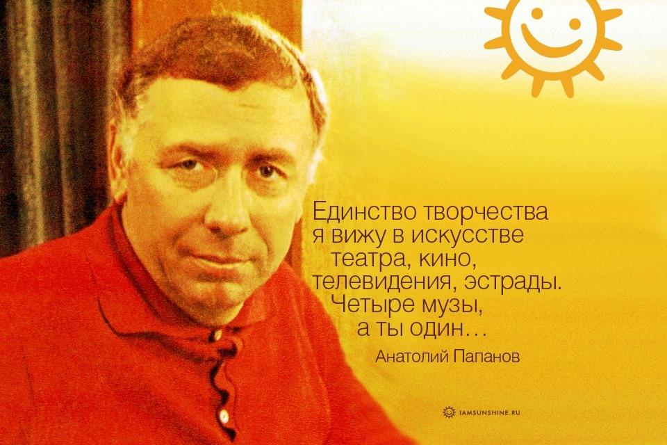 Папанов