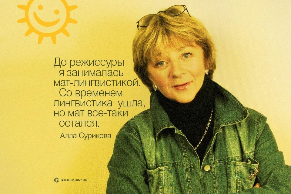 Сурикова