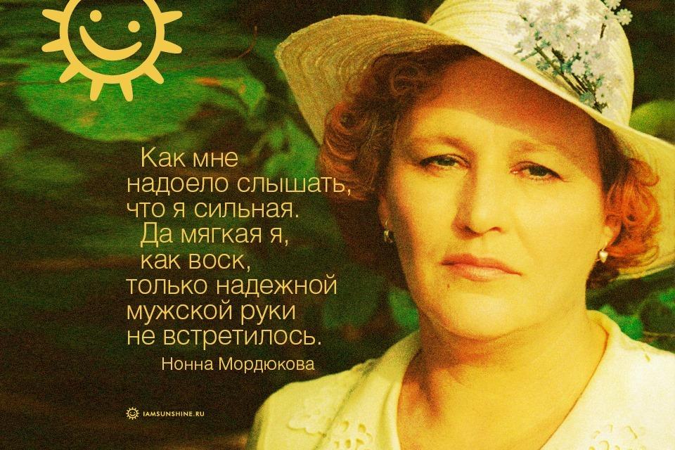Мордюкова