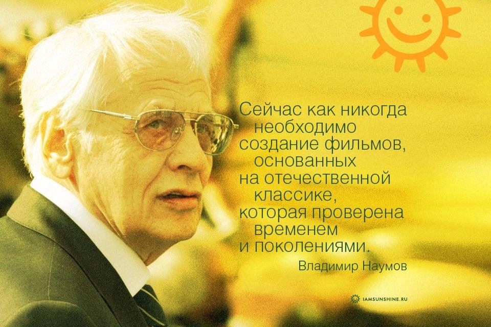 Наумов
