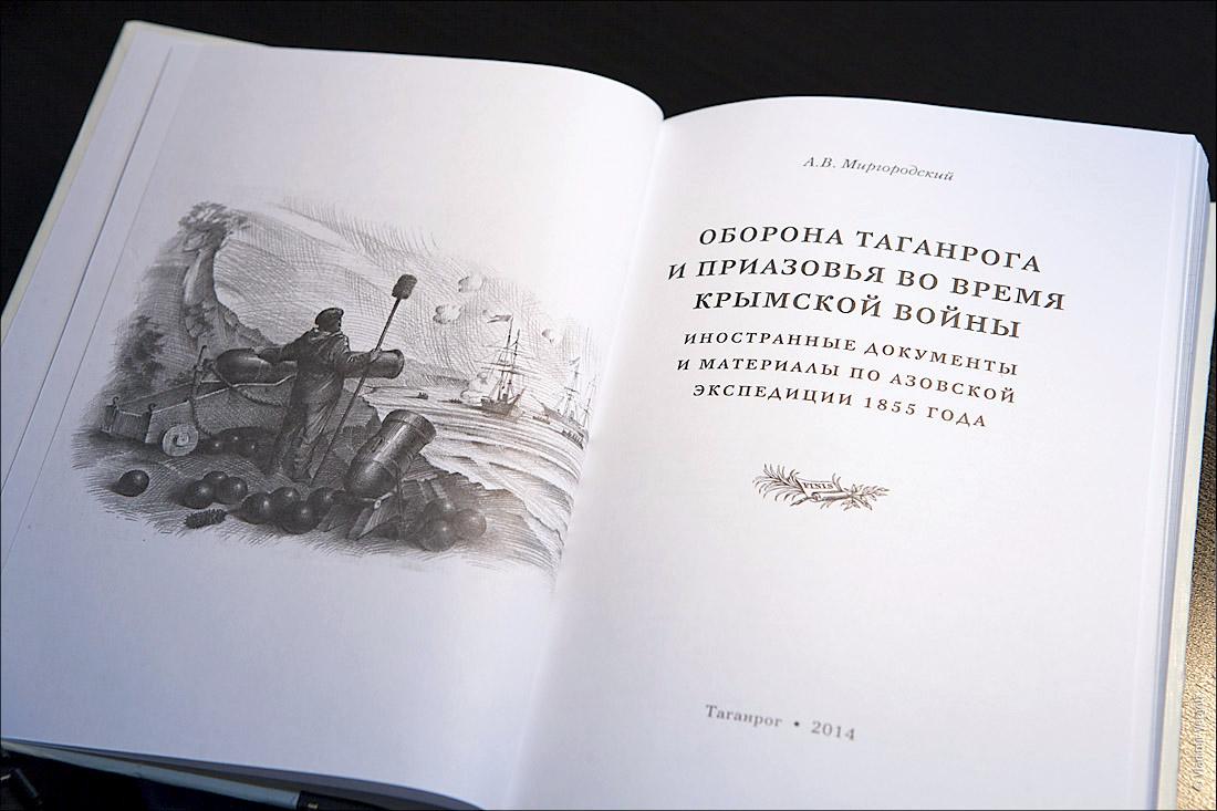 Книга Миргородского 4