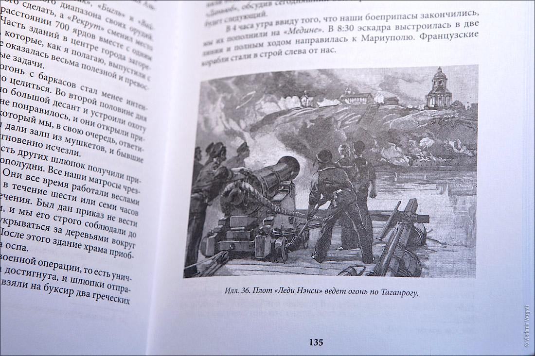 Книга Миргородского 2