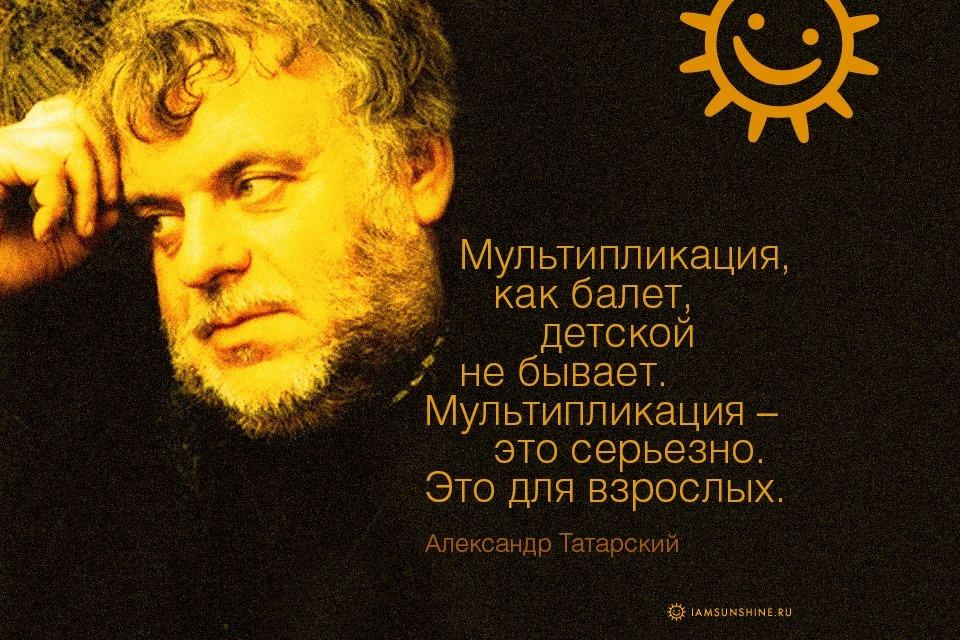 Татарский