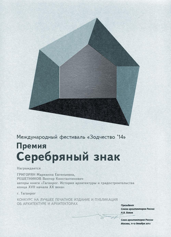diploma копия