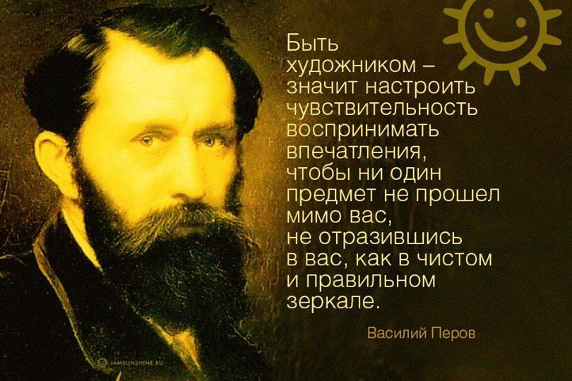 Перов