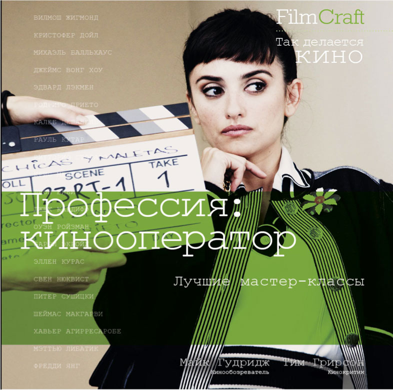 T._Grirson__Professiya_Kinooperator._Luchshie_masterklassy