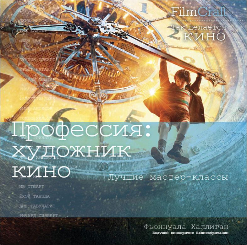 F._Halligan__Professiya_Hudozhnik_kino._Luchshie_masterklassy
