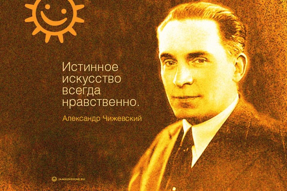 Чижевский