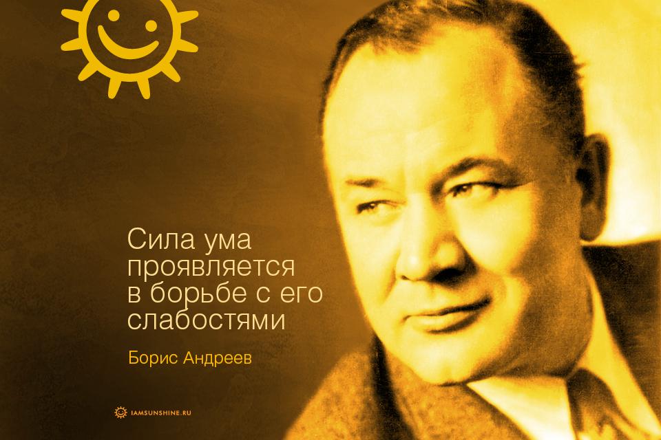 Андреев
