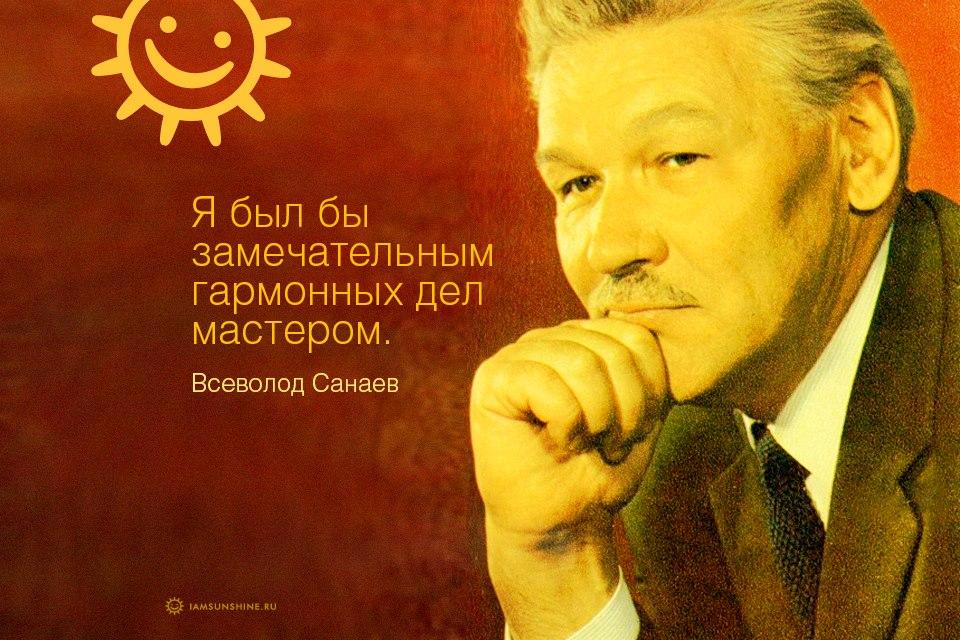 Санаев