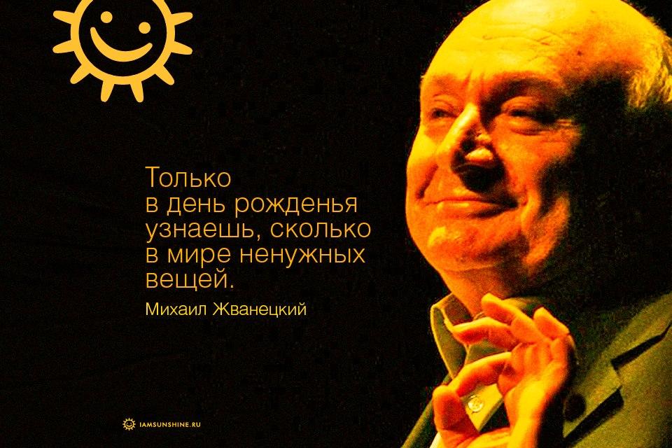 Михаил жванецкий: жизнь коротка