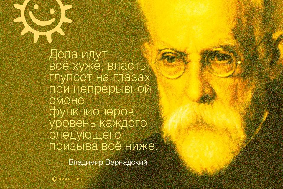 Вернадский