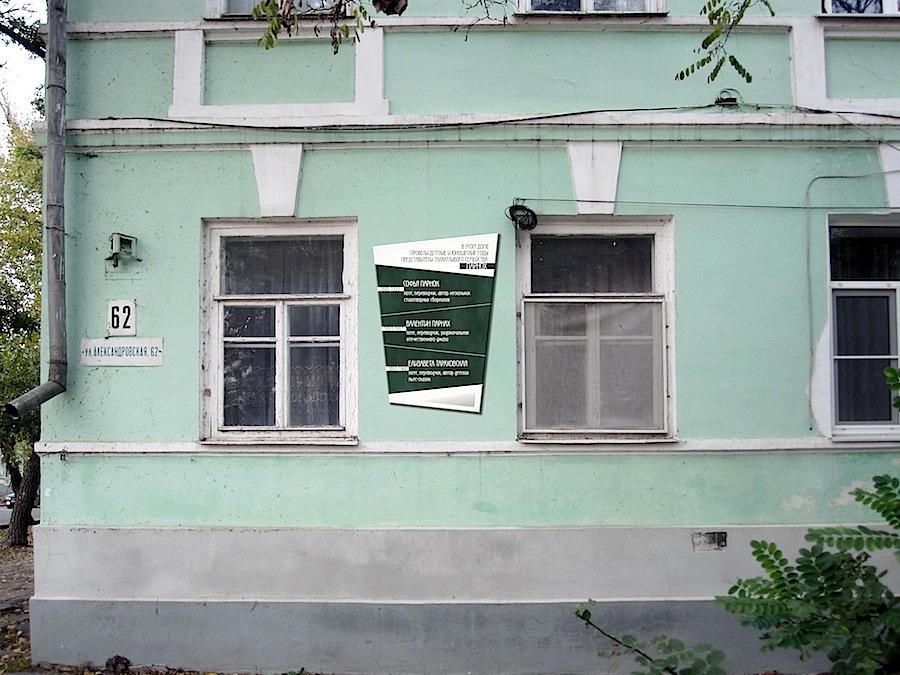 Дом Парнок