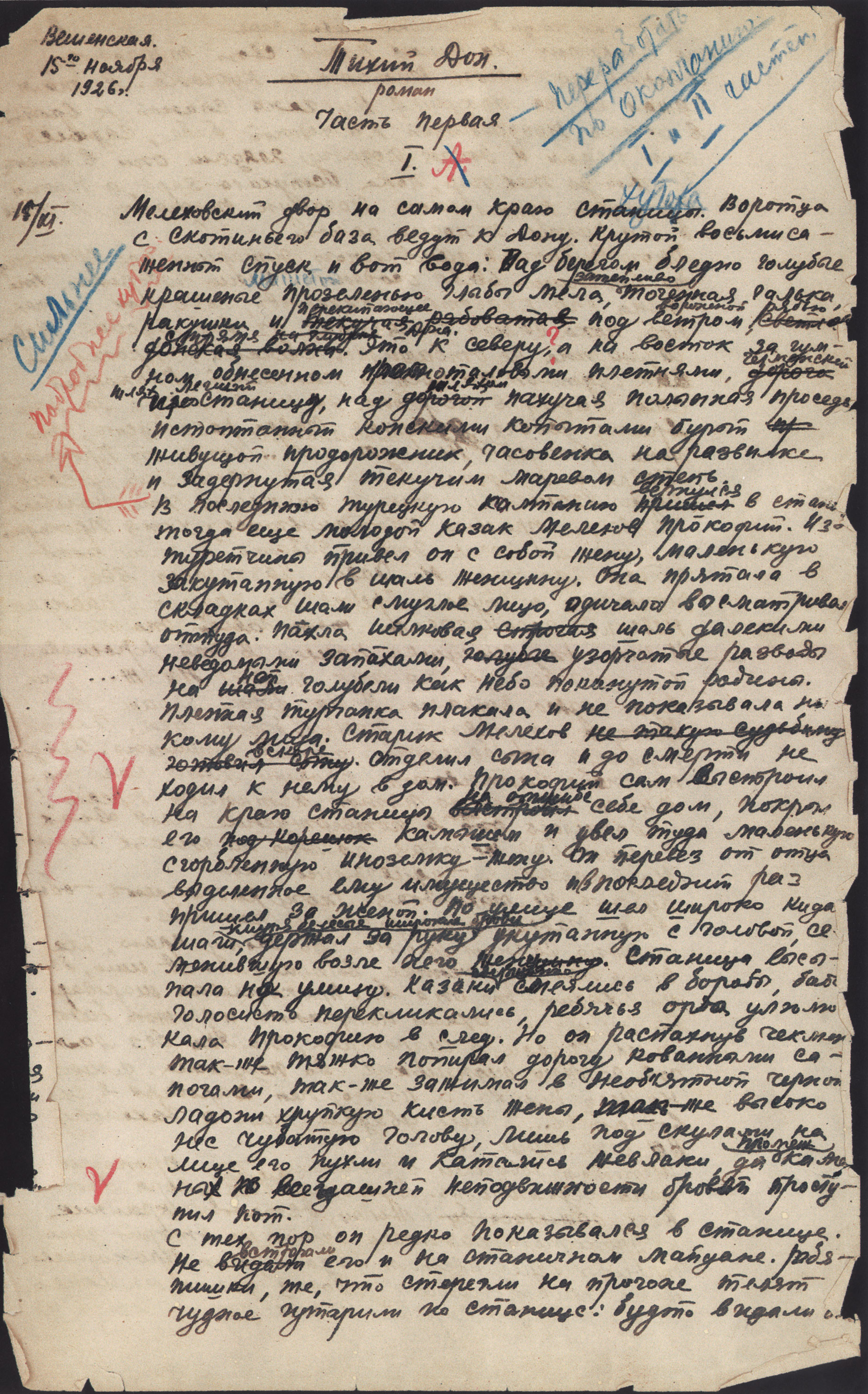 Шолоховская_рукопись_—_черновик.jpg