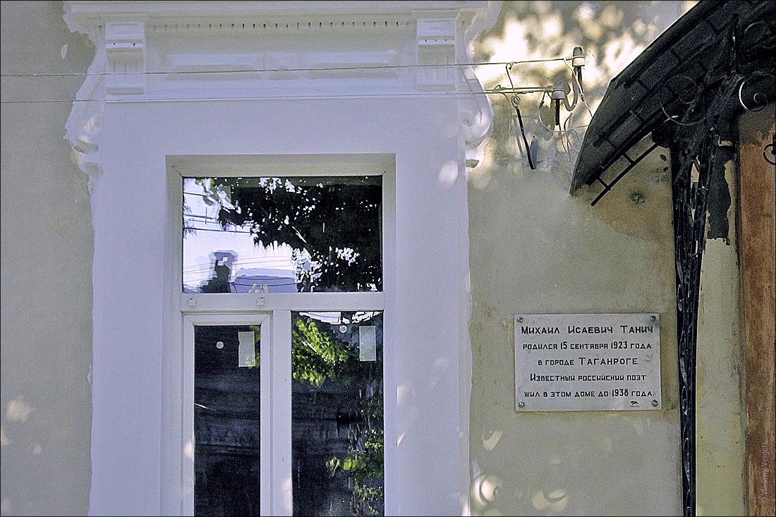 Дом Танича 3.jpg