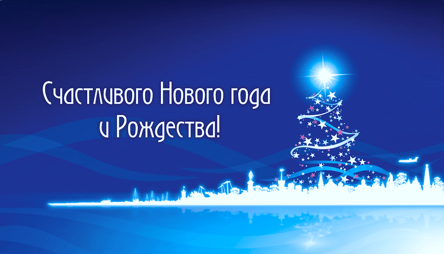 С Новым годом и Рождеством 2013