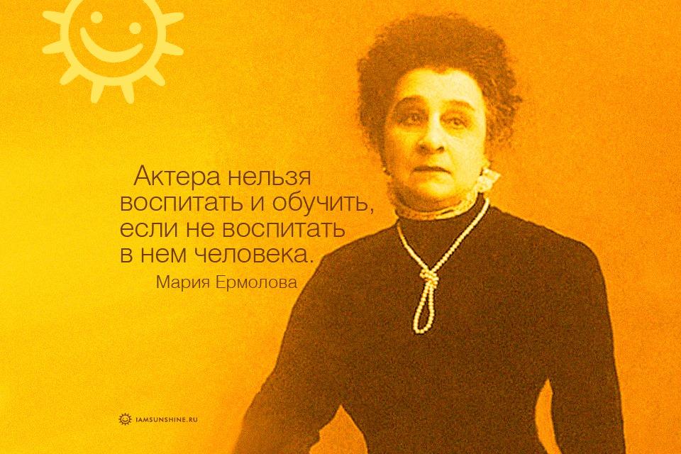 15 июля 1853 года родилась Мария Ермолова, одна из талантливейших актрис в истории Малого театра, по словам Станиславского — величайшая из виденных и…