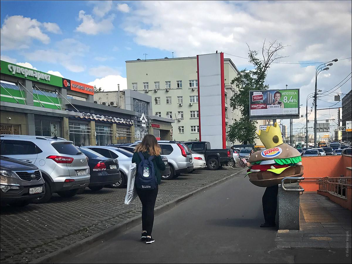 Москва 125.jpg