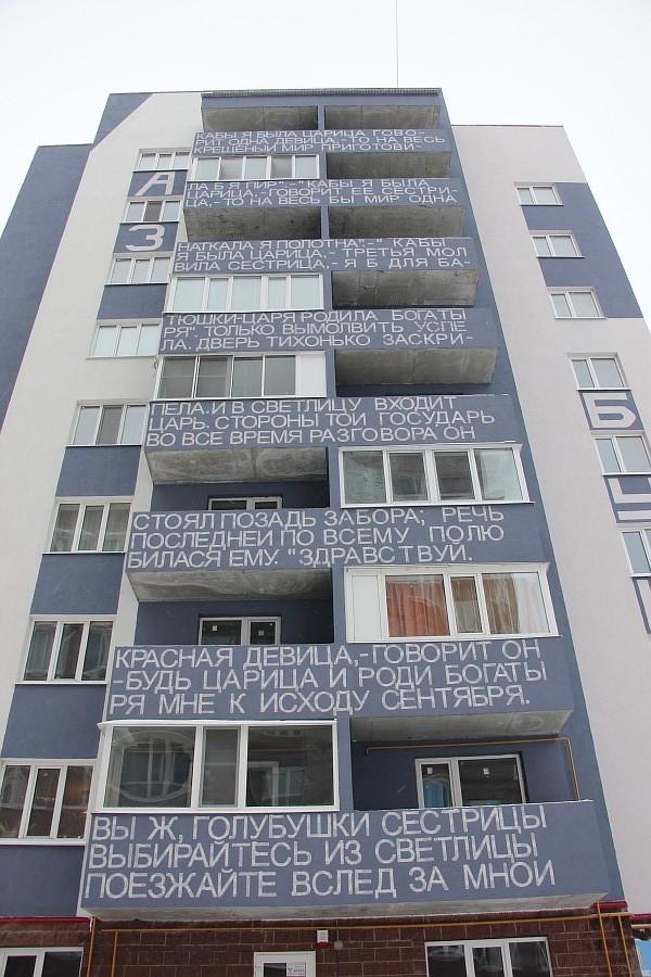 Дома в Ульяновске 5