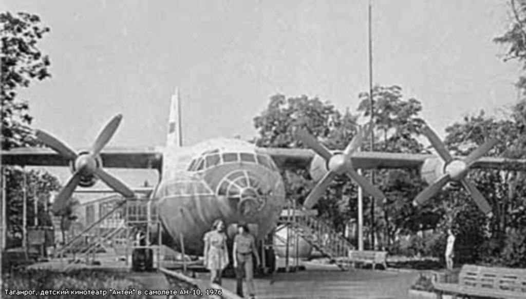 An-10_taganrog2