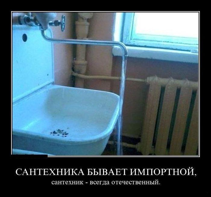 сантехник