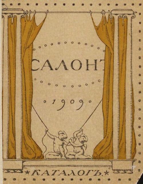 """Обложка каталога выставки """"Салон"""". 1909."""