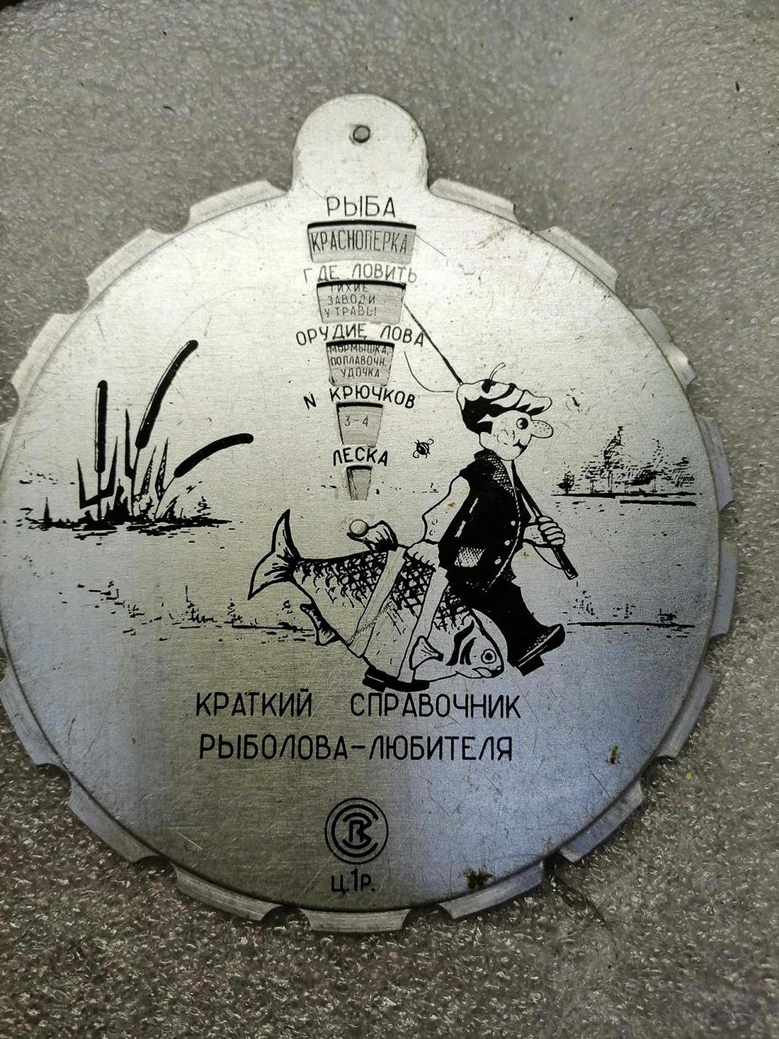 Краткий справочник рыболова-любителя