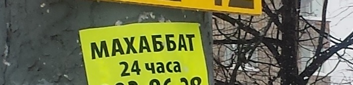 mahabbat
