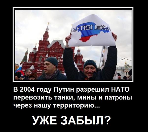 В 2004г Путин разрешил НАТО перевозить танки