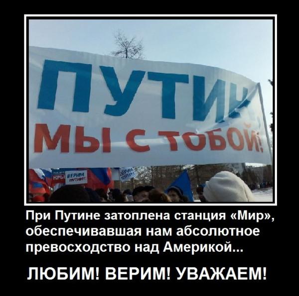 при Путине затоплена станция МИР