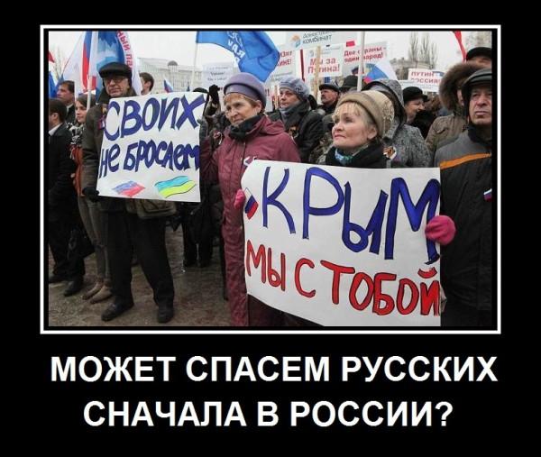 может спасем русских сначала в России