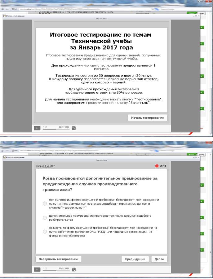 АСПТ ОБУЧЕНИЕ ТЕСТИРОВАНИЕ ОАО РЖД РАБОТНИКОВ ДОМА СКАЧАТЬ БЕСПЛАТНО