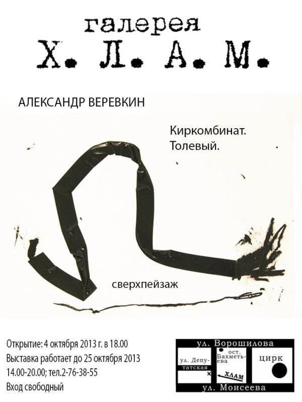 vystavka-xlam-aleksandr-verevkin