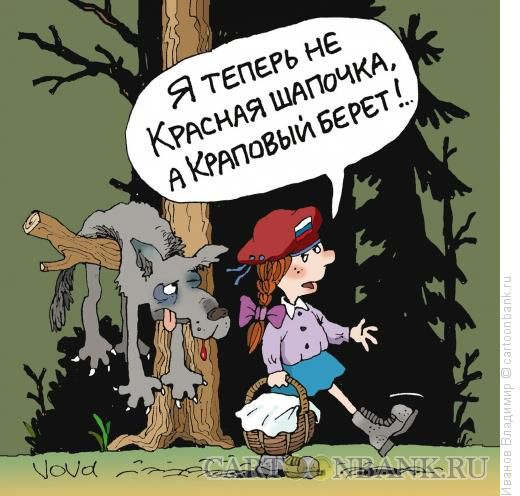 https://www.anekdot.ru/tags/Красная%20Шапочка