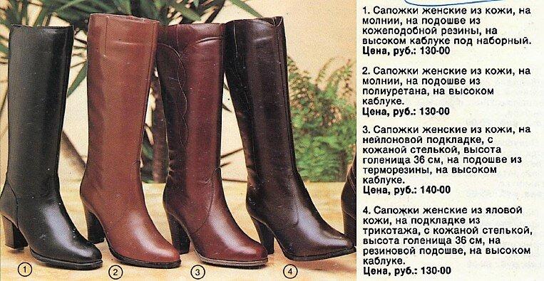https://zen.yandex.ru/media/budniturista/zavist-i-gordost-skolko-stoili-jenskie-sapogi-v-sssr-5d9f1e05aad43600adaf5917