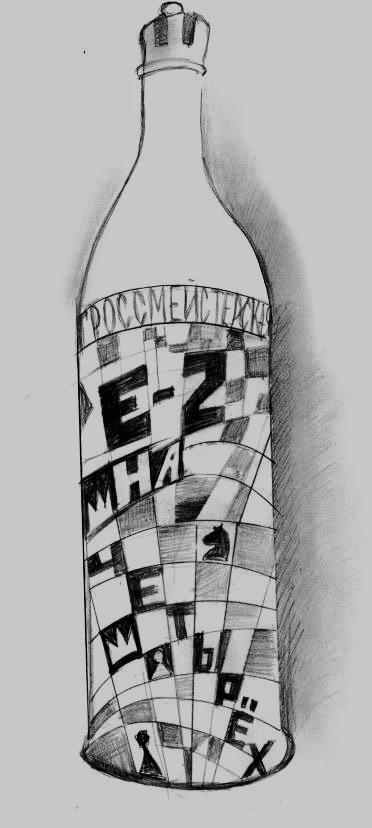"""Гроссмейстерская крепкая """"Едва на четырёх"""""""