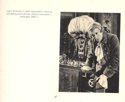 """в 1926 году был снят фильм """" Игрок в шахматы"""""""